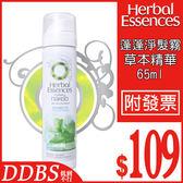 【DDBS】Herbal Essences 蓬蓬淨髮霧 /草本精華 65ml