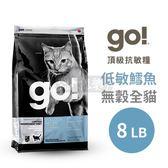 [寵樂子]《go頂級抗敏糧》低致敏鱈魚無穀貓糧 - 8LB / 貓飼料