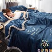 毯子學生宿舍午睡毛巾小被子加厚冬季珊瑚絨毛毯【奇妙商舖】
