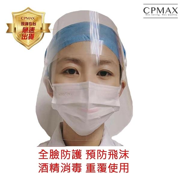 CPMAX 防護面罩 全臉防護 防飛沫面罩 防油飛濺 兒童成人護臉面具 防口水飛沫 防飛沫 H122