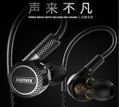 耳機 Remax RM-590耳機掛耳入耳式重低音六核高保真無損音質 至簡元素