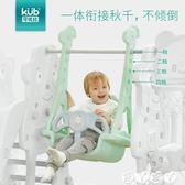 滑滑梯 可優比寶寶室內滑梯多功能家用兒童滑滑梯組合游樂園秋千嬰兒玩具 【全館9折】