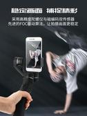 手持手機穩定器拍照云臺直播拍攝防抖自拍平衡桿拍視頻錄像攝影