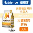 Nutrience紐崔斯〔無穀養生小型犬糧,火雞+雞+鯡魚,5kg,加拿大製〕