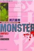 (二手書)怪物(3)
