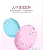 無線滑鼠 粉色無線滑鼠女生可愛少女心創意萌蘋果聯想華碩HP小米筆記本通用 3C公社