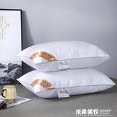 蘇晨枕頭家用枕芯酒店羽絲絨護枕頭單雙成人學生枕芯床上用品ATF 米希美衣