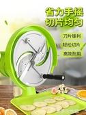多功能商用小型檸檬水果切片機手動家用切菜果蔬土豆片切片器神器-YTL-享家生活館