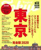 東京吃喝玩樂情報完全版 2020