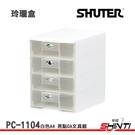 SHUTER 樹德 PC-1104 魔法收納力玲瓏盒 收納盒【亮點OA】250 寬 X 355 深 X 370 高 mm