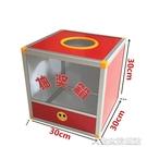 搖獎箱抽獎箱30cm大號半透明抽獎箱中小號摸獎箱晚會活動摸獎年會搖獎箱慶典公司年YJT 快速出貨