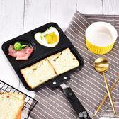 麥飯石煎牛排鍋三合一家用煎蛋鍋平底鍋不粘鍋早餐鍋煎鍋 「潔思米」