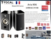 盛昱音響 - 法國 FOCAL ARIA 906 書架喇叭 - 有現貨 【獨家優惠│限量二組】