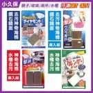 【妃凡】日本製《小久保 鑽石鏡面/水槽 去污神奇海棉》日本 KOKUBO 鍋具去汙擦 清潔海綿 275