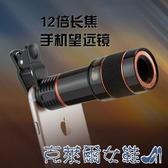 手機望遠鏡 高清長焦手機鏡頭單筒望遠鏡12倍對焦外置攝像頭12X變焦調焦鏡頭 快速出貨