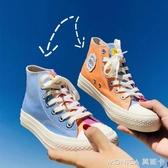 紫外線變色帆布鞋女新款潮鞋韓版ulzzang秋季百搭高幫小白鞋 莫妮卡小屋