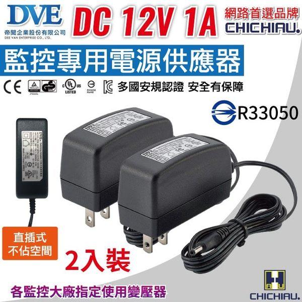 【CHICHIAU】DVE監視器攝影機專用電源變壓器 DC 12V 1A(2入)