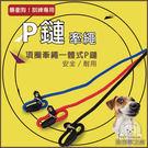 1.0粗款 防爆衝P鍊寵物牽繩 專業寵物牽繩防爆衝 P鏈安全耐用 尼龍有彈性 專業訓犬