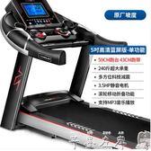 跑步機啟邁斯R8跑步機家用款小型超靜音多功能折疊室內健身房器材 【時尚新品】 LX