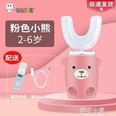 電動牙刷兒童U型全自動口含充電式寶寶2-12歲聲波刷牙潔牙『櫻花小屋』