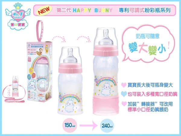 『121婦嬰用品館』第一寶寶 二代免洗可調式奶瓶 - 粉(M號奶嘴)