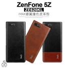 IMAK ASUS ZenFone 5 ZE620KL / 5Z ZS620KL 手機殼 保護套 皮革 男款 軟殼 防摔 創意 全包外殼