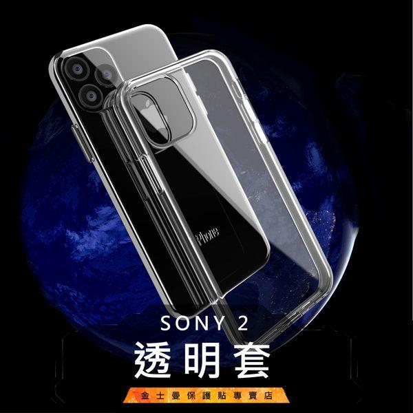(金士曼) 清水套 軟殻 透明套 手機殼 Sony Xperia 1 Xperia 10 Plus Xperia L3