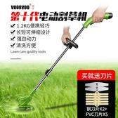 割草機充電式鋰電池輕便家用割草機小型打草機無刷電動除草機草坪剪草器【 出貨】WY