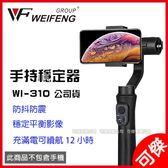 WEIFENG 偉峰 Wi-310 手機穩定器 智能穩定器 三軸雲台 視頻拍攝影像平衡陀螺儀 續航12小時 公司貨
