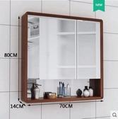 橡木浴室鏡櫃掛牆式衛生間鏡子帶置物架洗漱臺收納櫃-J