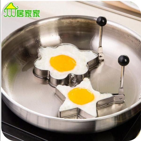 【TT349】居家家不銹鋼煎蛋器創意蒸荷包蛋心形磨具煎雞蛋模型愛心便當模具