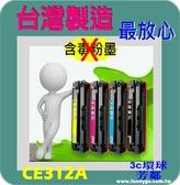 HP 相容黃色碳粉匣 CE312A (126A) 適用 CP1025/M175/M275