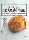 (二手書)自製天然酵母作麵包