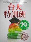 【書寶二手書T1/高中參考書_OGH】台大特訓班_學測指考滿級分研究小組