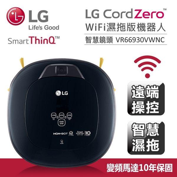 【LG樂金】WIFI遠控濕拖掃地清潔機器人(變頻版)/海洋黑VR66930VWNC (6期0利率)