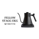 FELLOW STAGG EKG 電子溫控手沖壺600ml-啞光黑