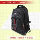 OVER LAND 十字軍 後背包 #2944 可加大 電腦包 旅行包 登山包 休閒包 萬用包 黑色 桔子小妹