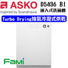 【fami】ASKO 德國賽寧洗碗機  嵌入式  D5436 BI