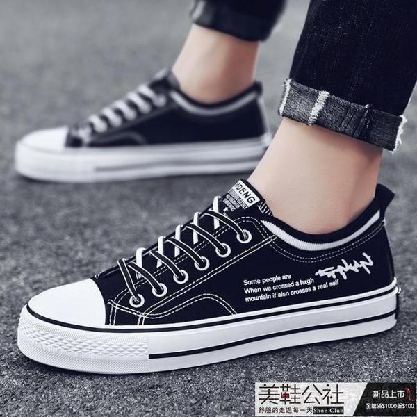 春季新款韓版潮流休閒帆布鞋男士運動板鞋學生百搭潮鞋男鞋子【美鞋公社】
