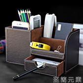 商務多功能皮革筆筒創意時尚桌面遙控器收納盒辦公室文具小清新韓 至簡元素