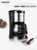 咖啡機家用全自動滴漏美式小型迷你煮咖啡壺泡茶 YTL 220V  LannaS
