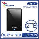 威剛 ADATA 2T DashDrive 行動硬碟 隨身硬碟 外接式硬碟 原廠公司貨 HV620s