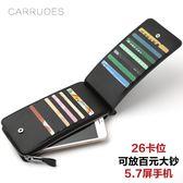 超薄男士卡包多卡位卡片包簡約長款信用卡夾卡套拉錬多功能名片包    3C優購