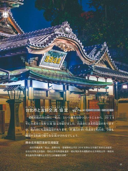 Live互動日本語 5月號/2017 第5期 (附ACD)