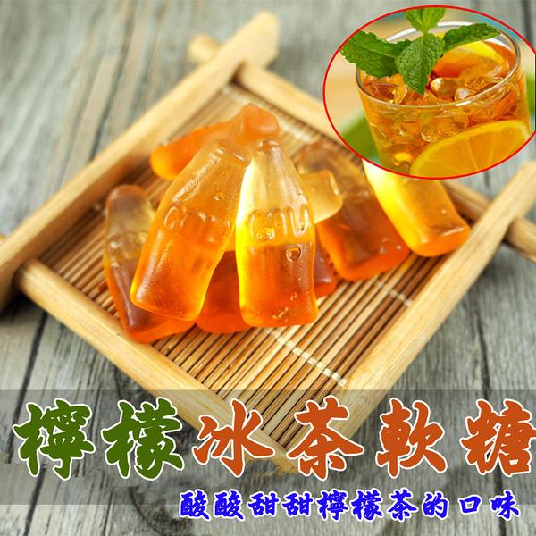 檸檬冰茶軟糖 (120g) 甜園小舖