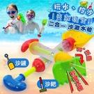 沙鏟 粑子 二合一 兒童水槍 寶寶水槍 戲水 挖沙鏟 沙灘玩具 沙灘 噴水 挖沙 鏟子 沙耙 水槍