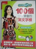 【書寶二手書T3/語言學習_AAC】100個一定要會的英文字根_徐薇