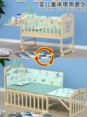 嬰兒床實木無漆環保寶寶床兒童床新生兒拼接大床嬰兒搖籃床 【快速出貨】