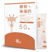 鑫耀生技 Panda 膠原海藻鈣粉(隨手包)50入