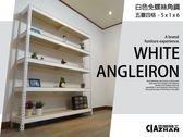 免運〔空間特工〕150x30x180公分 五層白色免螺絲角鋼 收納架 園藝櫃 整理架 物料架 層架W5010651